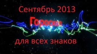 Гороскоп на месяц (Сентябрь 2013) от Тимура Алеева.