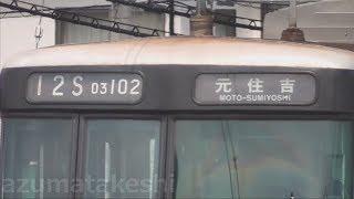 【東京メトロ03系幕車、東武20000系 幕回しシーン】東京メトロ03系の幕には、東急乗り入れ時代の幕も現存。