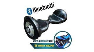 Видеообзор гироскутера Smart Balance Wheel с 10 дюймовыми колесами, цвет Черный карбон(Видеообзор гироскутера Smart Balance Wheel с 10 дюймовыми колесами и встроенными Bluetooth колонками, цвет Черный карбон...., 2016-02-10T12:28:49.000Z)