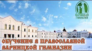 Обучение в православной Варницкой гимназии