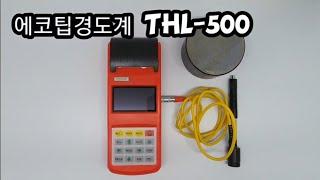 프린팅에코팁경도계 THL-500