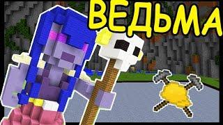 ВЕДЬМА и АЛХИМИК В МАЙНКРАФТ !!! - БИТВА СТРОИТЕЛЕЙ #104 - Minecraft