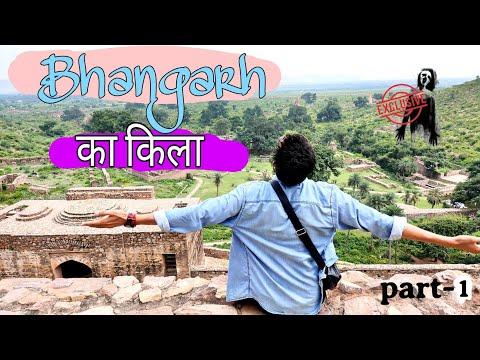 भानगढ़ Fort : what is inside Bhangarh Fort ? || भूतों का रहस्यमयी शहर (part-1) #Bhangarhfort