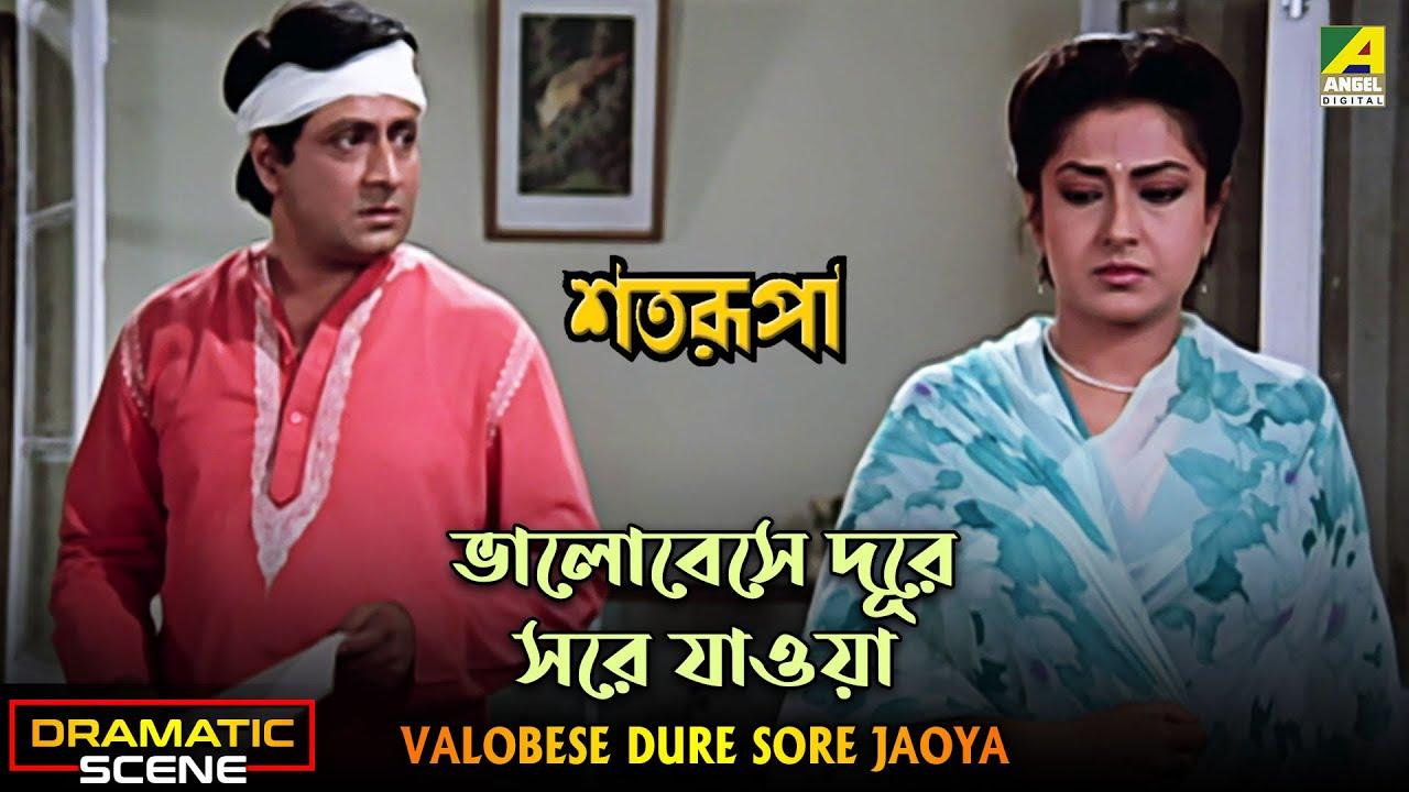 Valobese Dure Sore Jaoya   Dramatic Scene   Satarupa   Ranjit Mallick   Moushumi Chatterjee