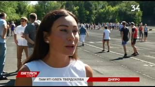 21-й турнир памяти заслуженного мастера спорта по легкой атлетике Олега Твердохлеба
