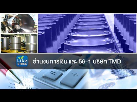 อ่านงบการเงิน และ 56-1 บริษัท TMD - Mr.LikeStock