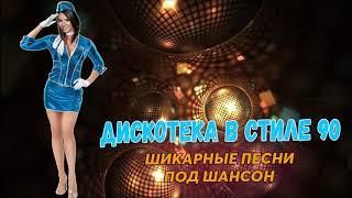 ДИСКОТЕКА В СТИЛЕ 90-х годов - ШИКАРНЫЕ ПЕСНИ ПОД ШАНСОН