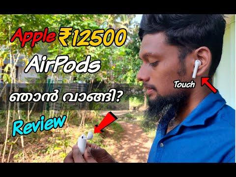 Apple AirPods ₹12500/- ഞാൻ വാങ്ങി? TOUCH & Bluetooth Earphone 🤗Malayalam Review |BUROOJ 4 TECH|😻