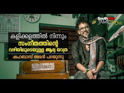 shahbaz aman interview part 2  | jamesh kottakkal |jamesh show | ghr5 | benz