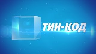 ТИН-КОД 28.01.2017