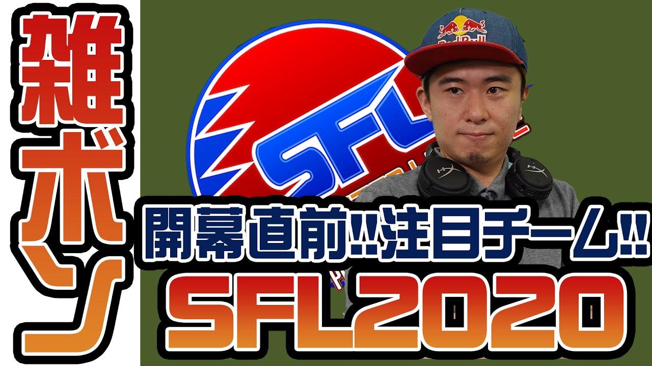 SFL2020開幕直前!注目チーム!不参加の理由!【雑ボン】
