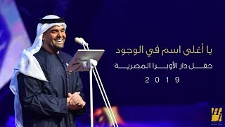 حسين الجسمي – يا أغلى إسم فى الوجود (دار الأوبرا المصرية) | 2019