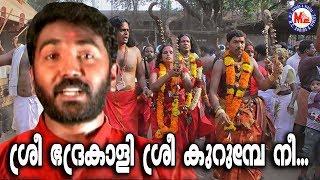 ശ്രീഭദ്രകാളീ ശ്രീകുരുംബേ നീ | Sree Bhadrakali | Kodungallur Amma Devotional Songs | Hindu Devotional