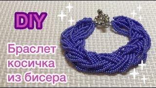 DIY Браслет Косичка из бисера Мастер класс