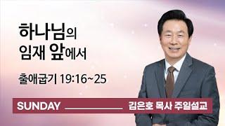 [오륜교회 김은호 목사 주일설교] 하나님의 임재 앞에서 2021-10-03