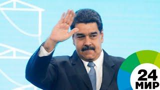 Мадуро побеждает на выборах президента Венесуэлы - МИР 24