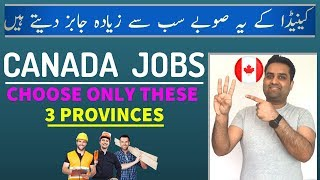 Which Provinces of Canada Give Most Jobs? Apply in These Provinces for Job in Canada