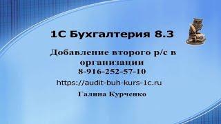 Добавление второго расчетного счета в 1С Бухгалтерия 8.3