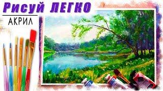 Как нарисовать Речку в лесу - Русский Пейзаж. Урок для начинающих. Демо