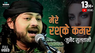 Video Mere Rashke Qamar Tu Ne Pehli Nazar - By Junaid  Sultani  sikka Jamnagar download MP3, 3GP, MP4, WEBM, AVI, FLV Juli 2018
