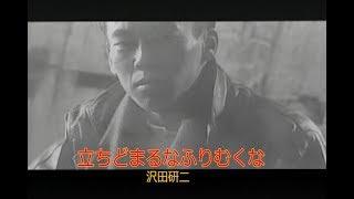 立ちどまるなふりむくな (カラオケ) 沢田研二
