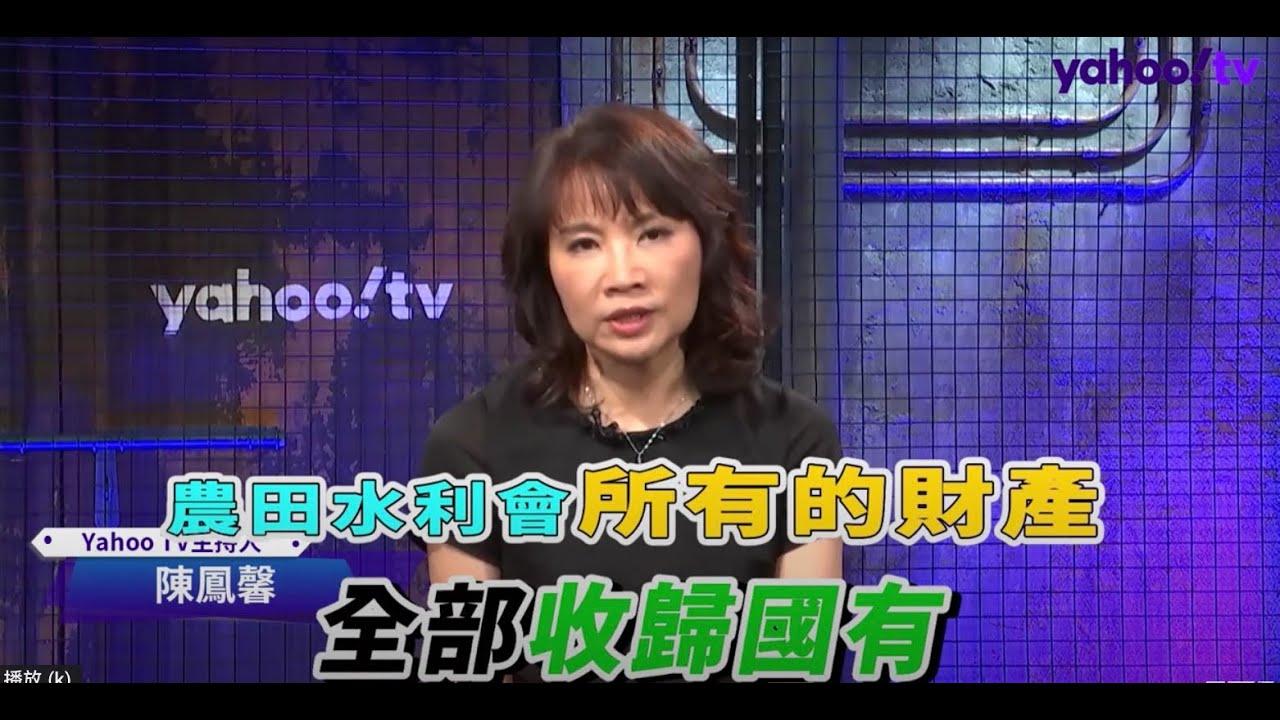 民進黨一黨專政修法?陳鳳馨痛批:「搶奪民產莫此為甚!」【Yahoo TV #風向龍鳳配】
