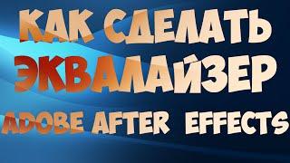 Видеоурок #8[Ae]Как сделать эквалайзер на Adobe After Effects cs6.Уроки видеомонтажа