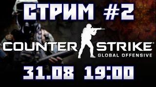 СТРИМ #2: Counter-Strike: Global Offensive