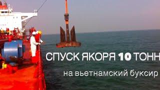Спуск якоря 10 тонн на вьетнамский буксир (anchor 10 tons lowering to a tugboat)