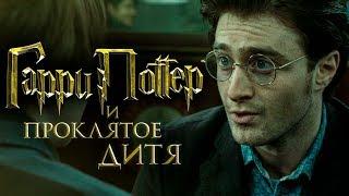 Гарри Поттер и Проклятое дитя [Обзор] / [Трейлер 3 на русском]