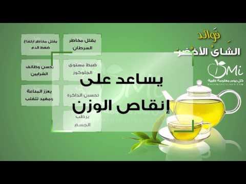 شاهد فوائد الشاي الأخضر فهو ليس فقط لخسارة الوزن