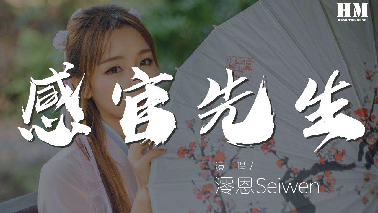 澪恩Seiwen - 感官先生(女生版)(翻自 劉鳳瑤.)『Wu I don't know』【動態歌詞Lyrics】