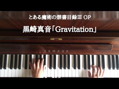 🌱🎹【弾いてみた】Gravitation/黒崎真音/とある魔術の禁書目録ⅢOP 【ピアノ】