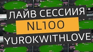 14.07.18 Лайв сессия NL100 на PokerStars с YurokWithLove