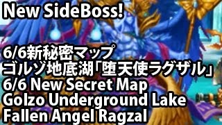 New Secret Map on Lizeria, Golzo Underground Lake, Side Boss Fallen...