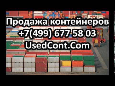 контейнеры цена, контейнеры морские, контейнеры для перевозки грузов, контейнеры для перевозки,