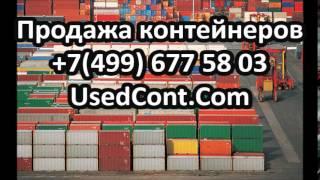 контейнеры цена, контейнеры морские, контейнеры для перевозки грузов, контейнеры для перевозки,(Контейнера всегда в наличии. Контейнер в Москве с доставкой в регионы. В наличии контейнеры: - Контейнер..., 2015-01-11T18:24:24.000Z)