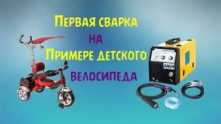 Как научиться варить для навичков(В этом видео вы узнаете на примере ремонта детского велосипед как не имея опыта подготовить свариваемые..., 2015-03-27T10:01:35.000Z)