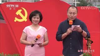 《大手牵小手》 20190829 红军从这里出发(一)|CCTV少儿