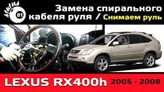 Знімаємо кермо Lexus RX400h RX350 / Заміна спірального кабелю керма Лексус RX400h / Шлейф керма