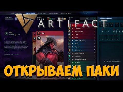 Artifact - Открываем стартовые паки |Выпал Акс!!!|