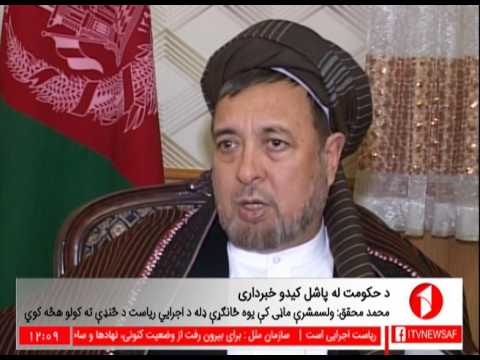 Afghanistan Pashto News.25.6.2017 د افغانستان پښتو خبرونه