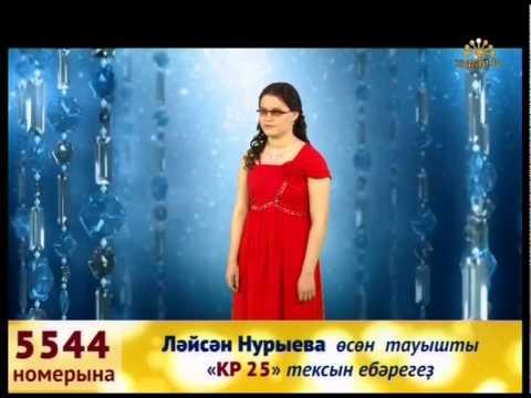 "Ляйсан Нурыева - ""Сейэле тау"""