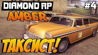 Diamond RP Amber  [#4] Таксист! [SAMP]