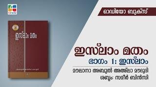 ഇസ്ലാം മതം | അദ്ധ്യായം ഒന്ന് - ഇസ്ലാം | Islam Matham - Chapter 1 - Islam | Audio book