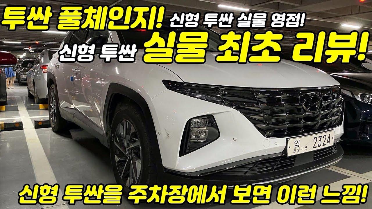 투싼 풀체인지 NX4 실물 최초 리뷰! 신형 투싼을 주차장에서 보면 이런 느낌!
