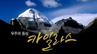 [티베트 마음여행] 우주의 중심 카일라스 1부 - 설역…
