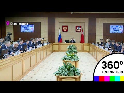 Губернатор Подмосковья представил новый состав правительства