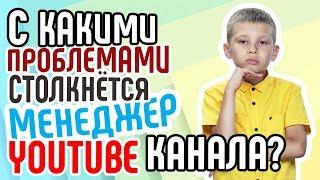 С какими проблемами столкнётся менеджер YouTube канала или молодой видеоблогер? Школа видеоблоггера