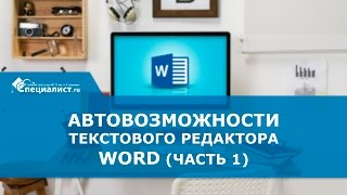видео Текстовый редактор документов